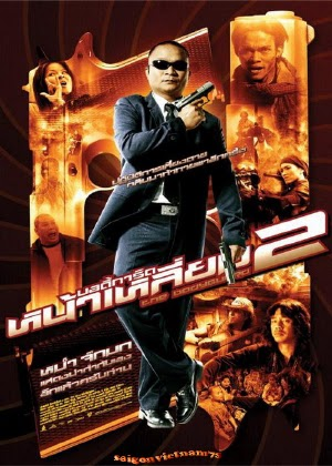 Vệ Sĩ 2 | The Bodyguard 2 (2007)