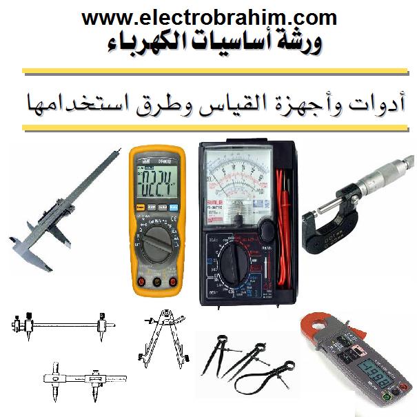 كتاب القياسات وأجهزة القياس الميكانيكية pdf