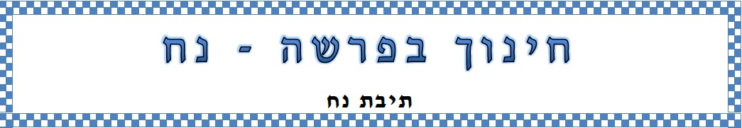 "עלון ""חינוך בפרשה"""
