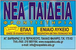 ΝΕΑ ΠΑΙΔΕΙΑ -  ΠΑΛΑΙΟ ΦΑΛΗΡΟ