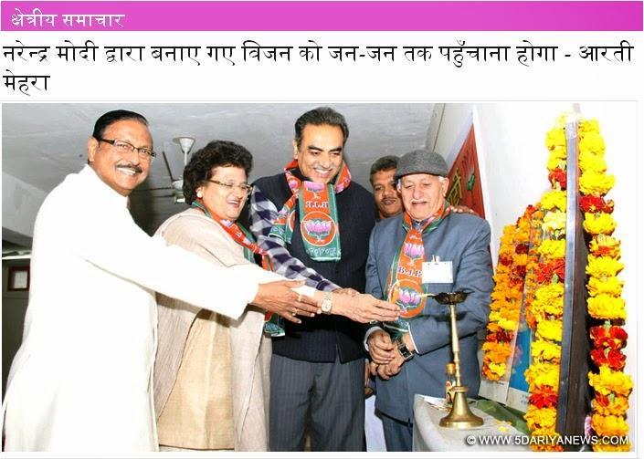 सेक्टर 33 में प्रदेश कार्यकारिणी की बैठक में पार्टी की प्रभारी आरती मेहरा, पूर्व सांसद सत्यपाल जैन व अन्य नेता उपस्थित थे।