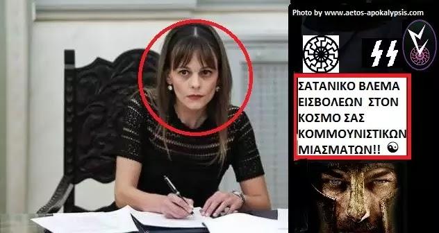 Η κομμουνίστρια  και αδίσταχτη Αχτσιόγλου «έφαγε» τον ειδικό γραμματέα του Σώματος Επιθεώρησης Εργασίας!!