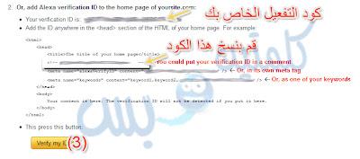 اضافة الموقع اليكسا- تضيف موقعك