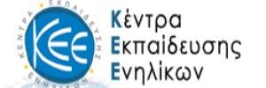 Εργο: Κεντρα Εκπαιδευσης Ενηλικων - επεαεκ ΙΙ (2000-06)