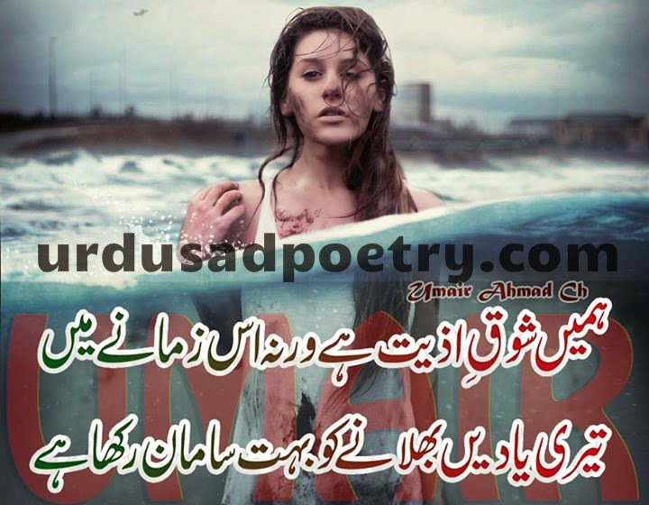 Humen Shoq-e-Aziyat