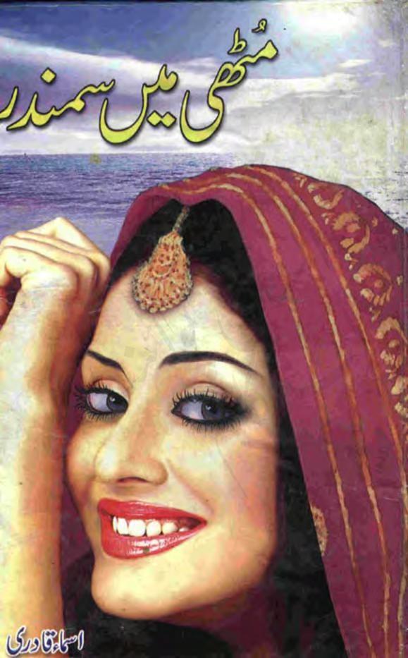Muthi main samandar Asma Qadri