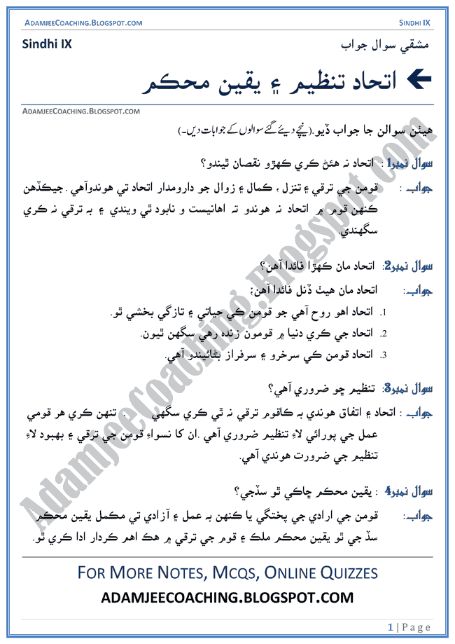 ittehad-tanzeem-aur-yaqeen-muhkam-question-answers-sindhi-notes-for-class-9th