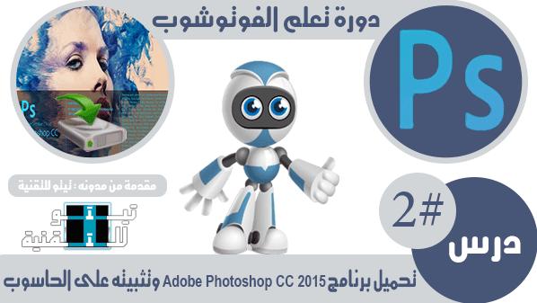 درس 2 تحميل برنامج Adobe Photoshop CC 2015 وتثبيته على الحاسوب