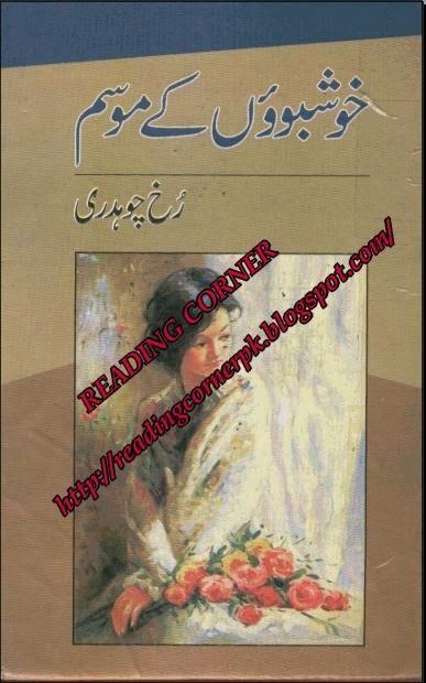 Khushbuon Ka Mousam By Rukh Chaudhary