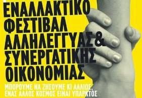Εναλλακτικό Φεστιβάλ Αλληλέγγυας και Συνεργατικής Οικονομίας
