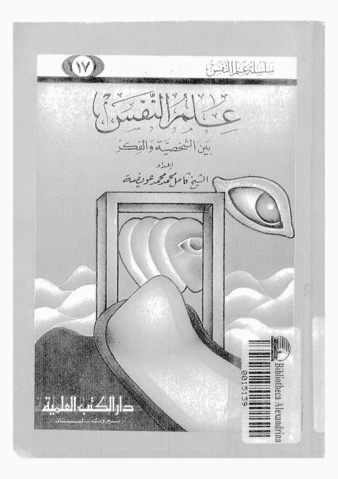 علم النفس بين الشخصية والفكر لـ كمال محمد محمد عويضة