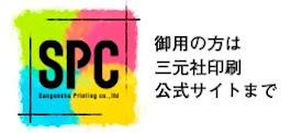 三元社印刷株式会社公式サイト