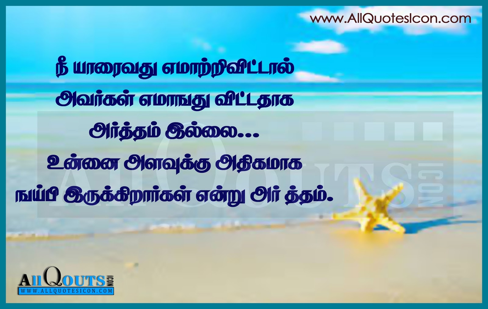 motivation images in tamil images
