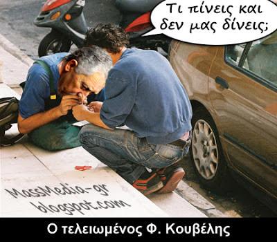 Κουβέλης μνημόνιο δόση Ελλάδα μέτρα