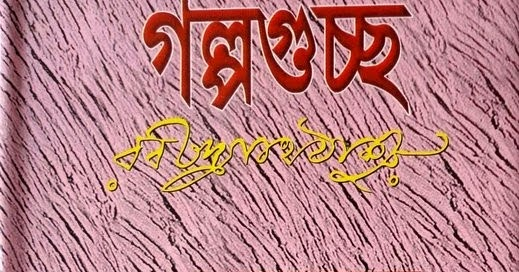 biography of rabindranath tagore in bengali pdf