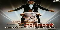 Watch Apoorva Sagodharagal (1989) Tamil Movie Online