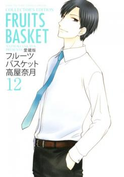 Fruits Basket Manga