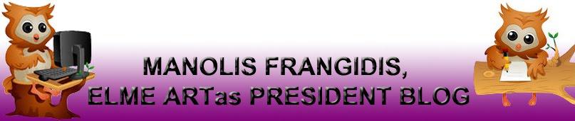 ELME ARTas PRESIDENT MANOLIS FRANGIDIS BLOG