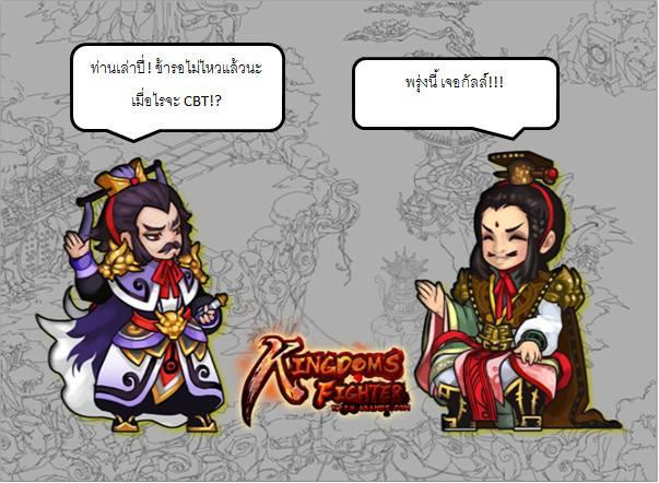 เล่าปี่ปะทะโจโฉ เกมสามก๊ก RPG - Kingdoms Fighter