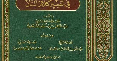 كتاب تيسير الكريم الرحمن في تفسير كلام المنان
