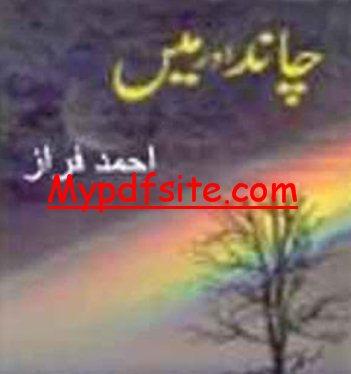Chand Aur Mein By Ahmed Faraz