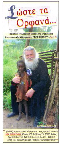 ΦΩΣ ΧΡΙΣΤΟΥ (Μ.Κ.Ο.)