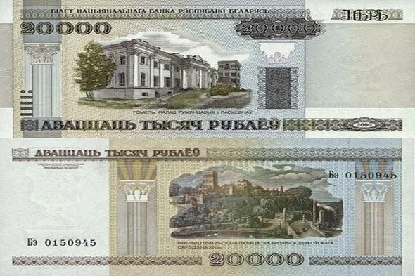 20.000_Belarusian_rubles