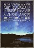 8.26-27.sat/sun .KuniRock 2017