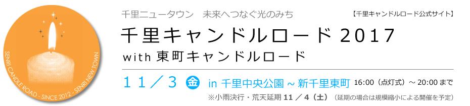 千里キャンドルロード 公式サイト