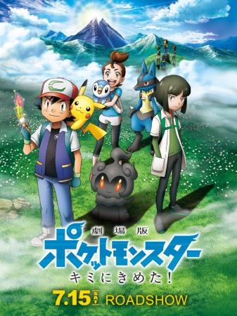 Pokémon O Filme: Eu Escolho Você! 2017 Dublado