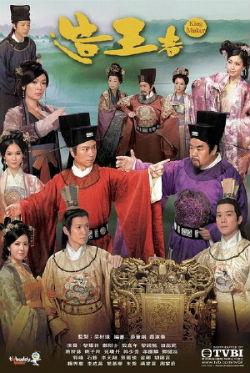 Tạo Vương Giả - The King Makers - 造王者