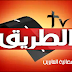AlTarek Channel Live ATVSat The Way TV