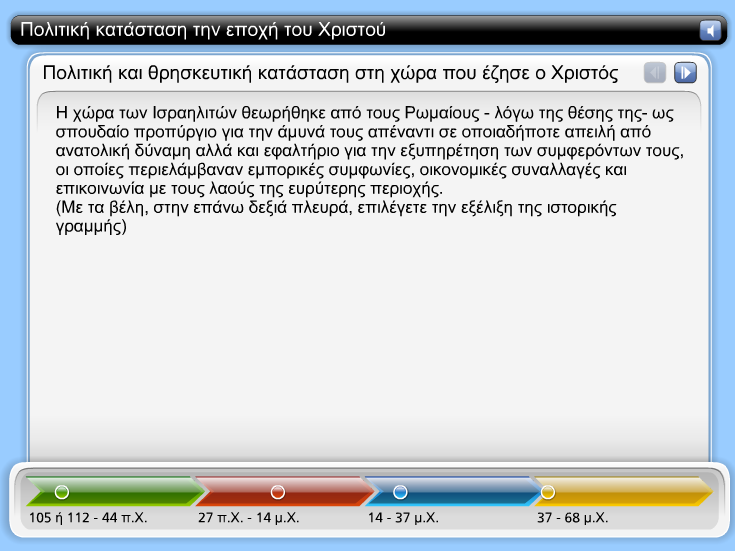 http://ebooks.edu.gr/modules/ebook/show.php/DSGYM-B118/381/2535,9832/extras/Html/kef0_en1_politiki_karastasi_popup.htm