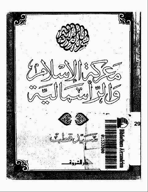 معركة الإسلام والرأسمالية - سيد قطب pdf