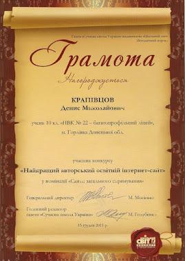 Грамота газеты «Сучасна школа України» видавництва «Шкільний світ»