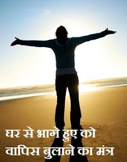 खोये हुए व्यक्ति को वापस बुलाने का उपाय , ghar se bhaage ko vapis bulana, घर से भागे को वापिस बुलाना