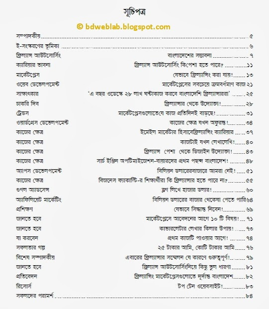 Online Bangla Ebook