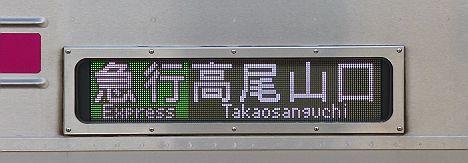 京王電鉄 急行 高尾山口行き 8000系