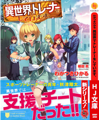 [Novel] 異世界でトレーナーをしています。 [Isekai de Trainer Shiteimasu.] rar free download updated daily