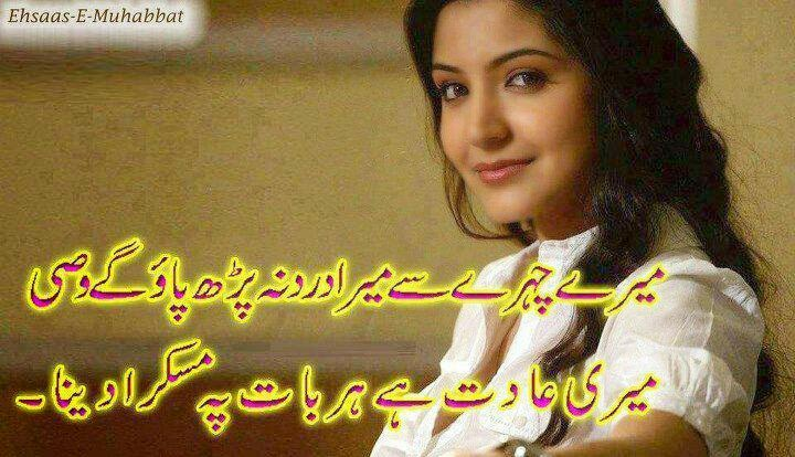 darde tanhai sad poetry