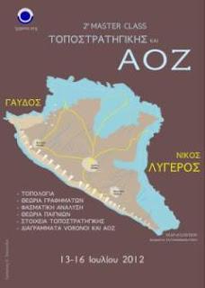 Νίκος Λυγερός - Master class Τοποστρατηγική και ΑΟΖ - Γαύδος 13 - 16 Ιουλίου 2012
