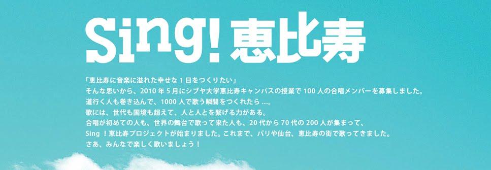 Sing!恵比寿ブログ