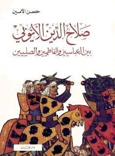حمل كتاب صلاح الدين الأيوبي بين العباسيين والفاطميين والصليبيين - حسن الأمين