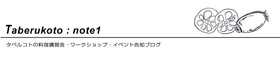 Taberukoto : note1