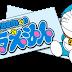Doraemon -  Lista de Reproducción