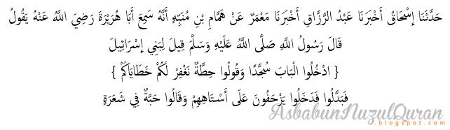Quran Surat al Baqarah ayat 58 v.2|Penjelasan