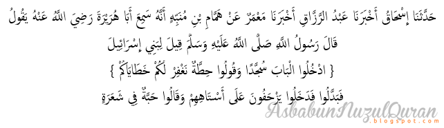 Quran Surat Al Baqarah Ayat 58 V2penjelasan Asbabun