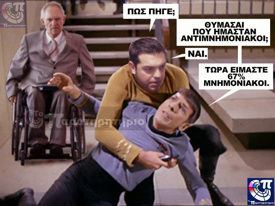 Ιδού το μεγάλο φάουλ του Mr Tsipras που δυστυχώς επιβεβαιώθηκε