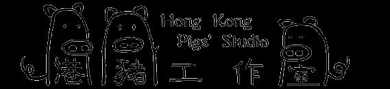 港豬工作室