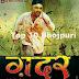 Gadar Bhojpuri Movie New Poster Feat Pawan Singh, Subhi Sharma, Monalisa, Priya Sharma